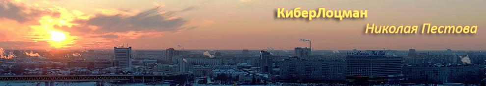 Авторская фотография : Киберлоцман Николая Пестова